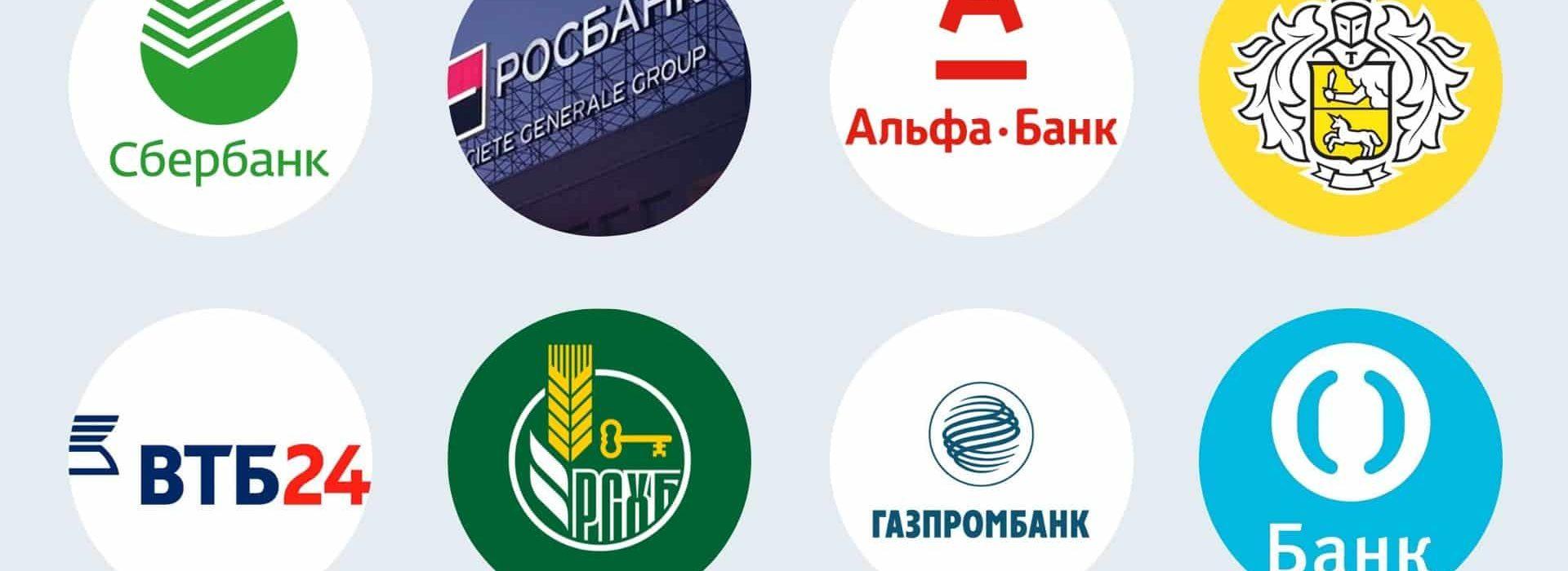 Банки в России список 2020