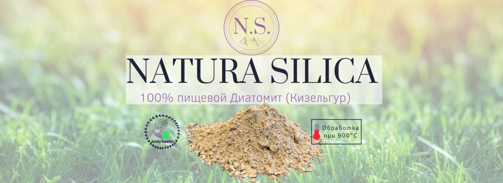 Диатомит пищевой Natura Silica — 590 руб.