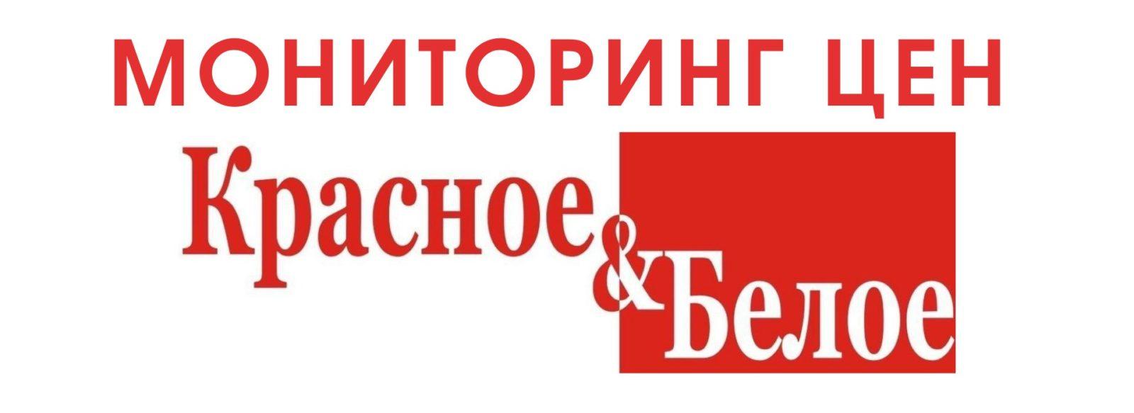 База данных Красное и Белое