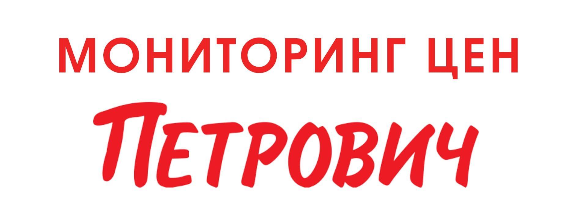 База данных Петрович Москва