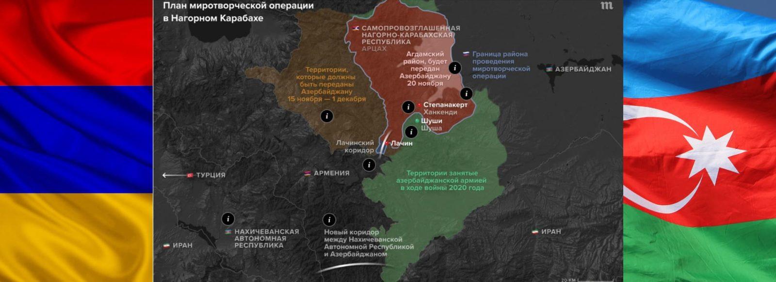 карта нагорного карабаха после войны 2020
