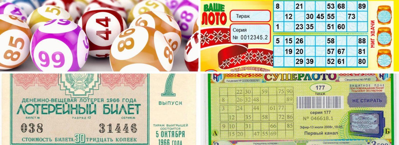 старые лотерейные билеты