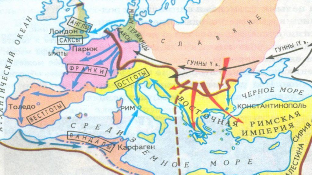 Нападение варваров на Римскую империю