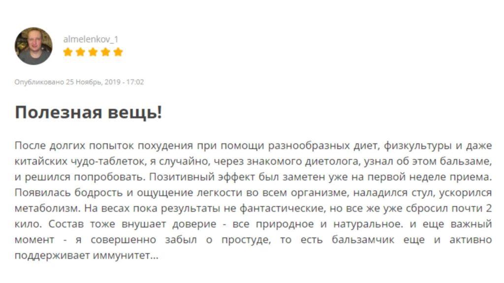 отзыв бальзам Болотова