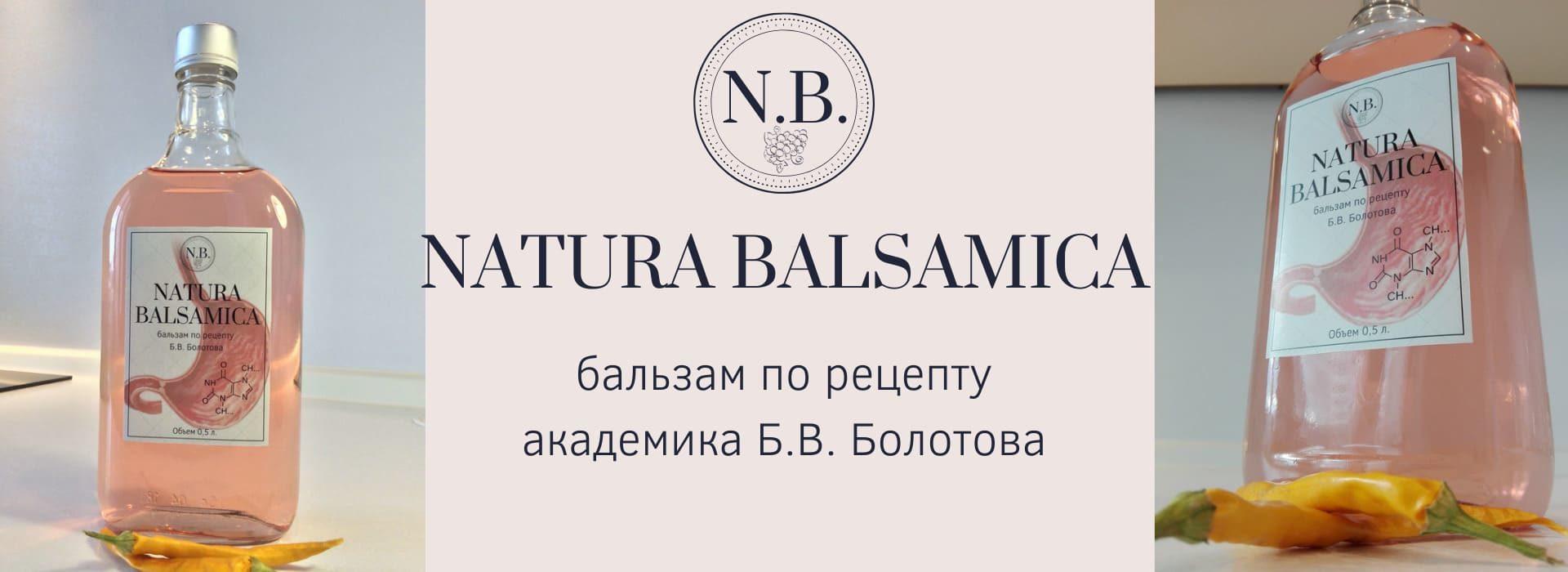 Цена бальзама Болотова за 0,5 л. — 450 руб.