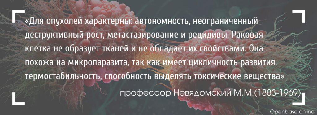 профессор Невядомский про рак