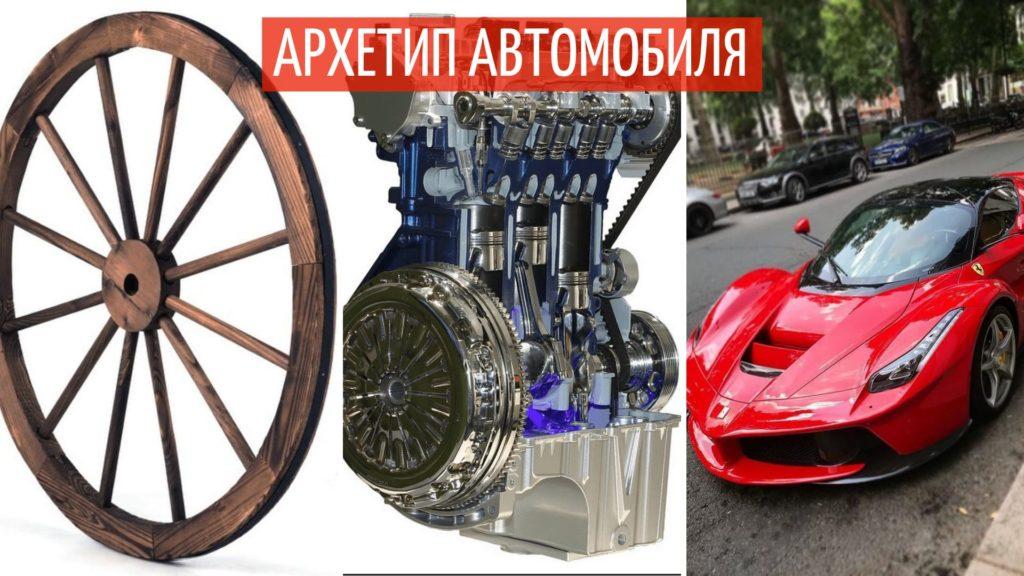архетип автомобиля